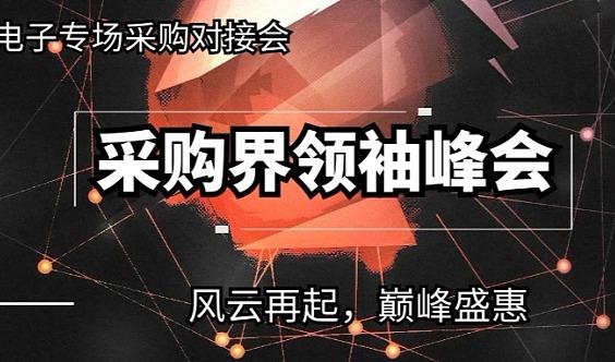 2019宝安产业发展博览会暨采购界行业峰会