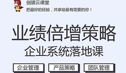 互动吧-广州的老板看过来,6月29日-30日《业绩倍增策略》两天纯干货**等你来。
