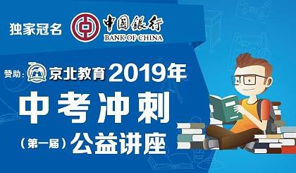 互动吧-中国银行2019年(**届)中考冲刺公益讲座