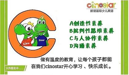 互动吧-新诺国际少儿英语大庆让区唐人校区体验课开始啦