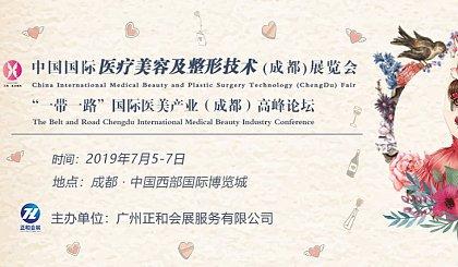 互动吧-中国国际医疗美容及整形技术(成都)展览会
