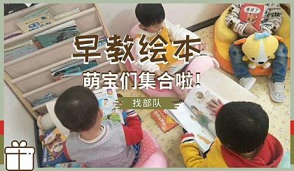 互动吧-爱读书、爱绘本,会表达!您今天跟宝宝一起读绘本了吗?