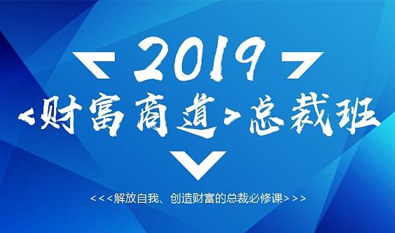 【第二届总裁千人峰会】股权架构、绩效薪酬、战略规划、机制建设、人才激活