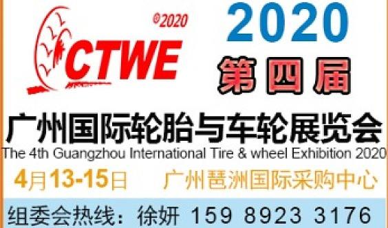 【轮胎展】2020第四届广州国际轮胎与车轮展览会