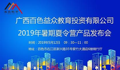 互动吧-广西百色益众教育投资有限公司2019暑期夏令营产品发布会