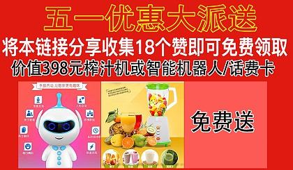 互动吧-【芒市头条】古摄影价值398元榨汁机/智能机器人免费送, 免费送!!!