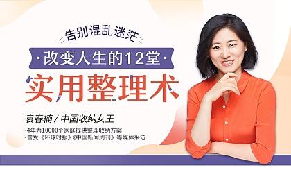 互动吧-中国收纳女王袁春楠带你告别混乱迷茫:改变人生的12堂实用整理术