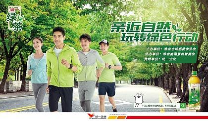 互动吧-统一绿茶玩转绿色行动健步走淮北南湖公园站