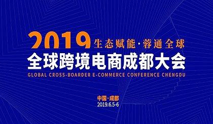 """互动吧-""""生态赋能 蓉通全球""""2019全球跨境电商成都大会"""