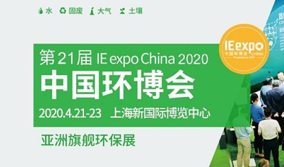 2020上海环博会水处理展|泵阀展|膜展|给水排水展