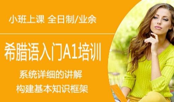 【上海希腊免费体验课程】注重扎实的希腊语学习基本功培养