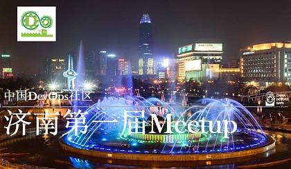 互动吧-中国DevOps社区济南**届Meetup