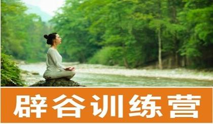 互动吧-辟谷哪家** —— 澳门辟谷【每月开班】,传统养生文化的神奇!