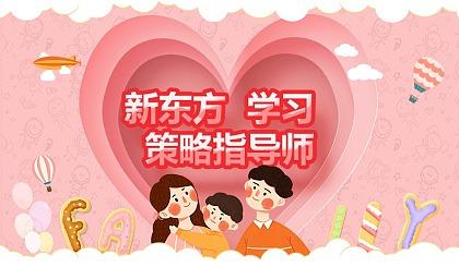 互动吧-新东方学习策略指导师北京面授课程