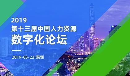 互动吧-2019第十三届中国人力资源数字化论坛
