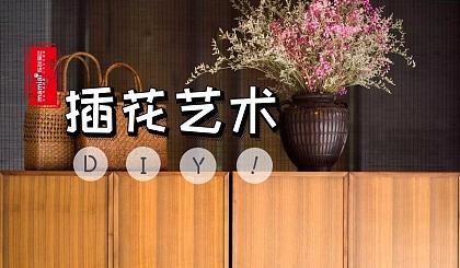 """互动吧-插花DIY,玩出""""花""""样幸福!"""