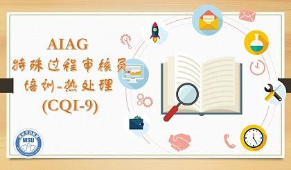 互动吧-AIAG 特殊过程审核员培训-热处理 (CQI-9)