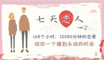 """互动吧-七天恋人""""招募!我想和你在南京谈一场7天不分手的恋爱"""