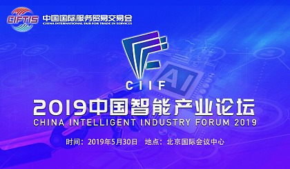 互动吧-京交会-2019中国智能产业论坛