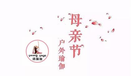 互动吧-【扬瑜伽-渤海御苑店】 母亲节-  户外瑜伽  报名入口