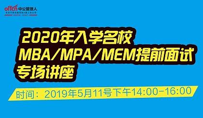 互动吧-【备战提前面试】2020年入学名校MBA/MPA/MEM提前面试讲座
