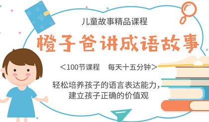 互动吧-免费参与-橙子爸讲成语故事100节课程