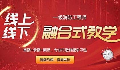 互动吧-【杭州一级消防工程师免费体验课】三大特色模块 全新录制