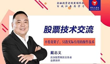 互动吧-盘手网《股票技术交易实战课》杭州开课