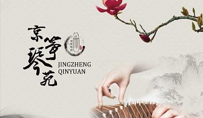 互动吧-为普及古筝文化,京筝琴苑100元学古筝一个月活动又开始啦