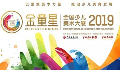互动吧-飞镝艺术——中国国家画院、《中国美术报》全国少儿美术大展2019征稿