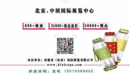 互动吧-2019北京营养健康产业展览会