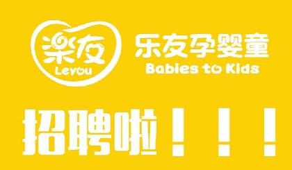 互动吧-乐友孕婴童面向全社会招聘啦!
