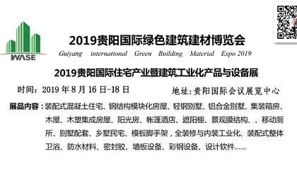 互动吧-2019贵阳国际绿色建筑建材博览会