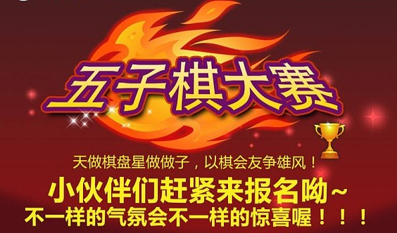"""辛庄镇第二届""""观溪和园·吴志琴杯""""少儿五子棋大赛,吉他全套画具等你拿。"""