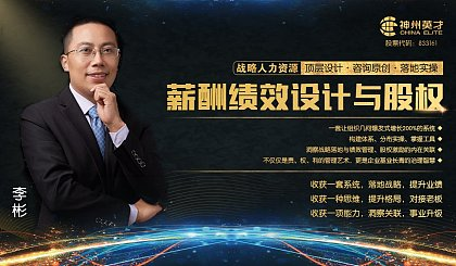 互动吧-《北京HR高端论坛,战略人力资源峰会》10月31日