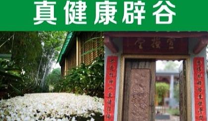 互动吧-7天辟谷哪里好 —— 重庆辟谷【每月开班】,低成本好效果