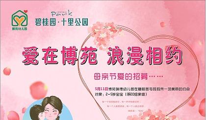 互动吧-【爱在博苑◆浪漫相约】母亲节招募活动