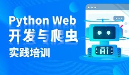 互动吧-关于举办Python Web开发与爬虫实践 培训班的通知