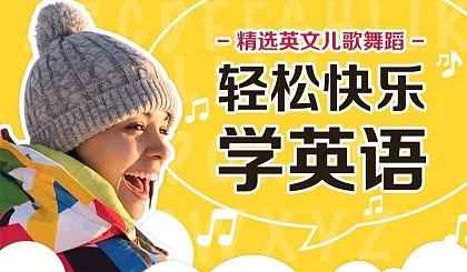 互动吧-唱儿歌学英语,轻松快乐,从小养成双语宝宝