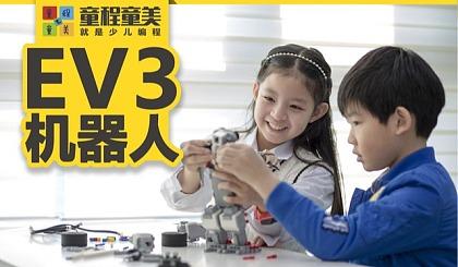 互动吧-0元抢购价值388元的EV3机器人课程!(成都5家门店 可就近选择)