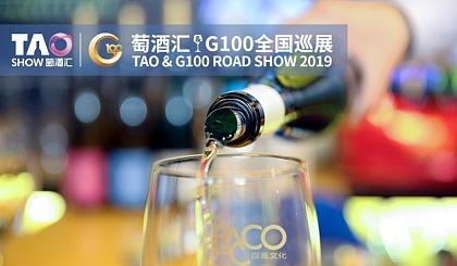 互动吧-【6月22日蚌埠】-2019年萄酒汇&G100全国巡展观展预报名