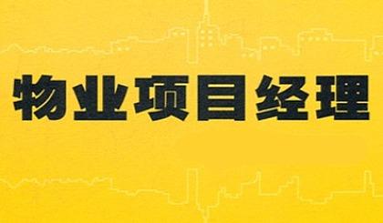 互动吧-朝阳产业--物业项目经理资格证,一证在手工作不愁