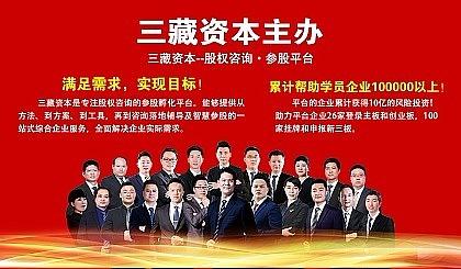 互动吧-(三藏股权)北京站《创新金融模式、股权激励、股权投融资》