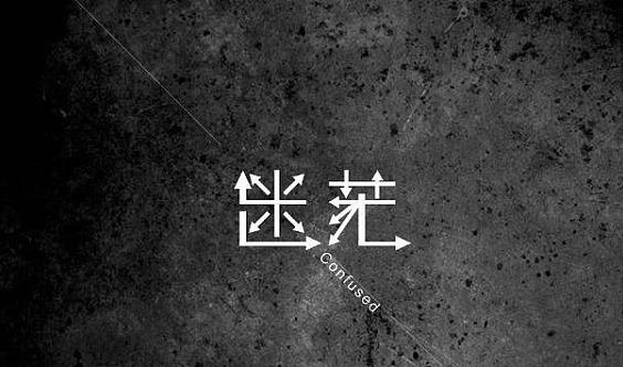 职业规划-生涯咨询-台州