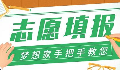互动吧-【太仓场】苏州梦想家教育——手把手教您填报志愿