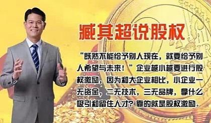 互动吧-南京站《股权体系》精华导入班、股权分配、股权激励、股权整合上下游