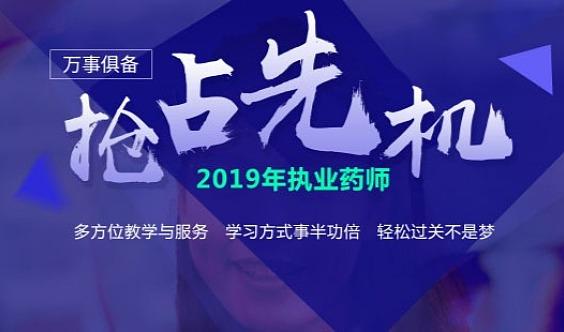 【上海执业药师免费体验课】学习有规划,备考有方向