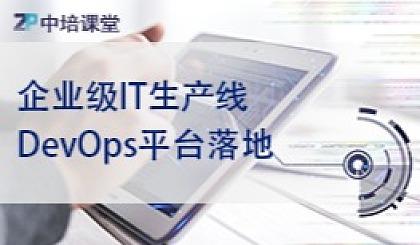 互动吧-关于举办打造企业级IT生产线-DevOps平台落地 **实践培训的通知