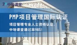 关于举办PMP®项目管理国际认证 培训班的通知
