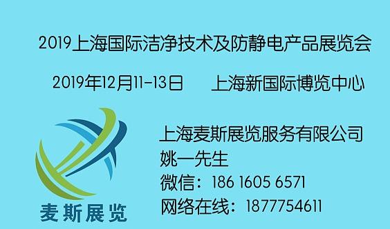 CTA Show 2019上海国际洁净技术及防静电产品展览会